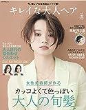 キレイな大人ヘア Vol.8 (NEKO MOOK)