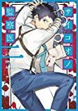 サイコオノ監察医 2 (コミックアヴァルス)