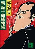 新顎十郎捕物帳 (講談社文庫)