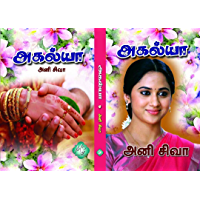 AGALYA: TAMIL FAMILY NOVEL (Tamil Edition)
