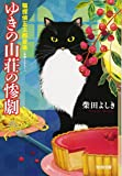 ゆきの山荘の惨劇: 猫探偵正太郎登場 (光文社文庫)
