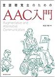 言語聴覚士のためのAAC入門
