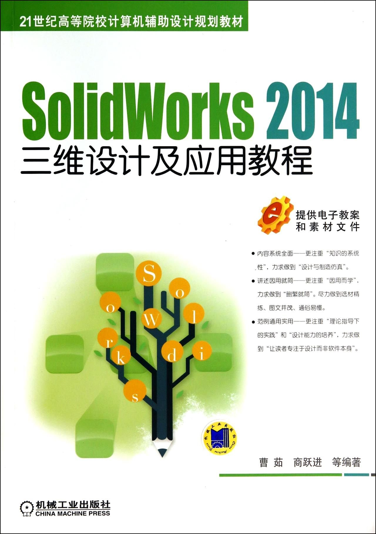 Download SolidWorks 2014 three-dimensional design and application tutorial (computer-aided design in the 21st century higher education planning materials)(Chinese Edition) pdf
