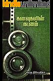 Kanavugalin Nadanam/கனவுகளின் நடனம் (Tamil Edition)