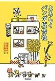 よろしくパンダ広告社 (ティーンズ文学館)