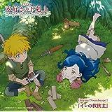 TVアニメ「本好きの下剋上 司書になるためには手段を選んではいられません」Original Soundscape1