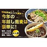 贅沢蕎麦セット 鴨南蛮蕎麦 エビ天蕎麦 4食セット! 冷凍そば 製麺所直送!配送料込み価格。