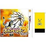 ポケットモンスター サン 【Amazon.co.jp限定特典】オリジナルマイクロファイバーポーチ(イエロー)付 - 3DS