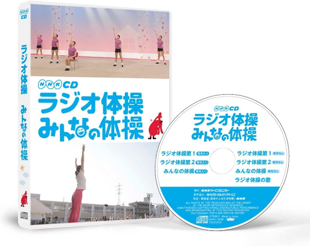 2 第 ラジオ 体操