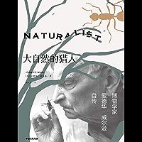 大自然的猎人(普利策奖两届得主爱德华·威尔逊自传,讲述博物学家探索的一生,捕捉自然之美和科学对人性的启迪)