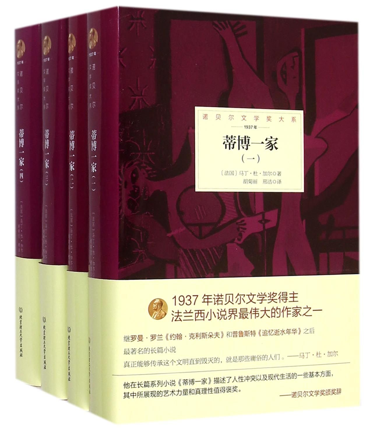 Download Les Thibault (Chinese Edition) pdf epub
