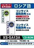 カシオ 電子辞書 追加コンテンツ CD-ROM版 コンサイス露和 同和露辞典 XS-SA13A