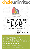 ピアノ入門レシピ(おとなのピアノレッスン)