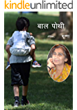 बाल पोथी: Baal Pothi - 9 Short Stories for children (Hindi Edition)