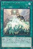遊戯王 SAST-JP062 星遺物の守護竜 (日本語版 レア) SAVAGE STRIKE サベージ・ストライク