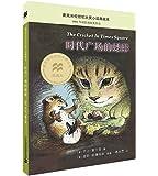 麦克米伦世纪大奖小说典藏本:时代广场的蟋蟀