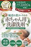 is.organic 赤ちゃん ベビー 洗濯洗剤 洗濯 洗剤 無添加 天然 自然 オーガニック