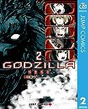 GODZILLA 怪獣惑星 2 (ジャンプコミックスDIGITAL)