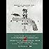 警察(风靡全球的北欧悬疑小说天王尤·奈斯博,继《雪人》《猎豹》《幽灵》之后再攀新高!荣登《纽约时报》等畅销榜!) (博集外国文学书榜系列)