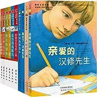 国际大奖小说 十五年最畅销单品(套装共10册)