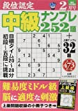 段位認定中級ナンプレ252題 2020年 02 月号 [雑誌]