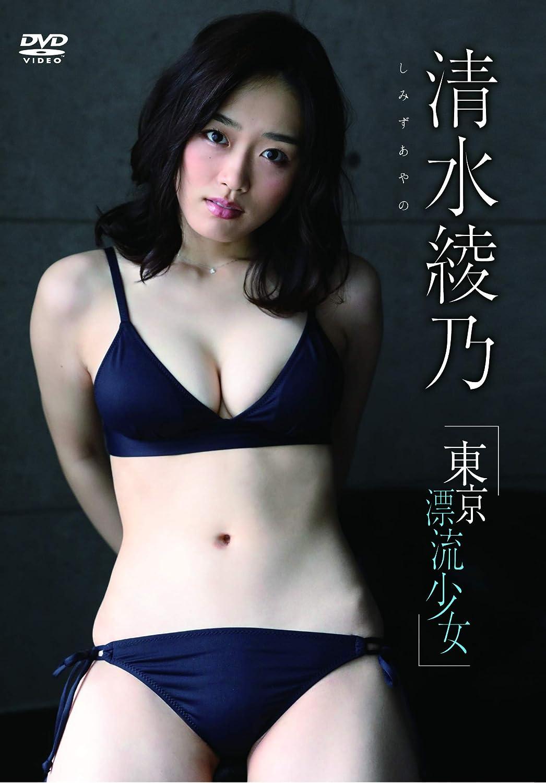 清水綾乃 東京・漂流少女 ジャケット 表