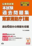 本試験過去問題集 東京消防庁1類 2018年度採用 (公務員試験)
