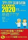 理学療法士・作業療法士国家試験必修ポイント 基礎PT学 2020 電子版・オンラインテスト付