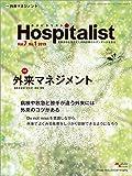 Hospitalist(ホスピタリスト) Vol.7 No.1 2019(特集:外来マネジメント)
