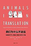 我们为什么不说话:动物的行为、情感、思维与非凡才能(中国国家图书馆文津图书奖推荐图书)