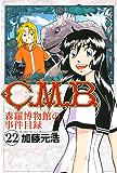 C.M.B.森羅博物館の事件目録(22) (月刊少年マガジンコミックス)