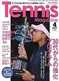 テニスマガジン 2019年 04 月号 特集:30代からの強化プログラム