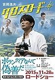 クロスロード (【2015.11.28公開映画「クロスロード」原作】)