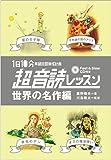 1日10分 超音読レッスン「世界の名作編」【CD付】 (英語回路 育成計画シリーズ)