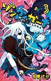 ゾンヴィガーナ (3) (ゲッサン少年サンデーコミックス)