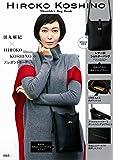 HIROKO KOSHINO Shoulder Bag Book (ブランドブック)