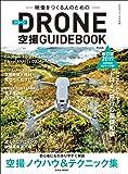 ドローン空撮GUIDEBOOK 改訂版2019年 (玄光社MOOK ビデオSALON別冊)