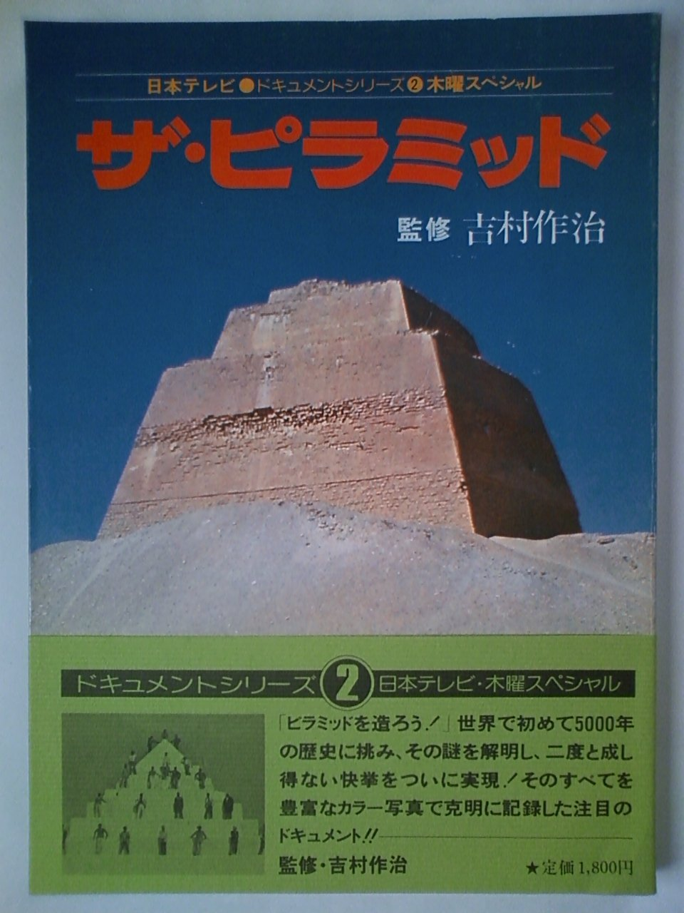 ザ・ピラミッド (1978年) (日本...