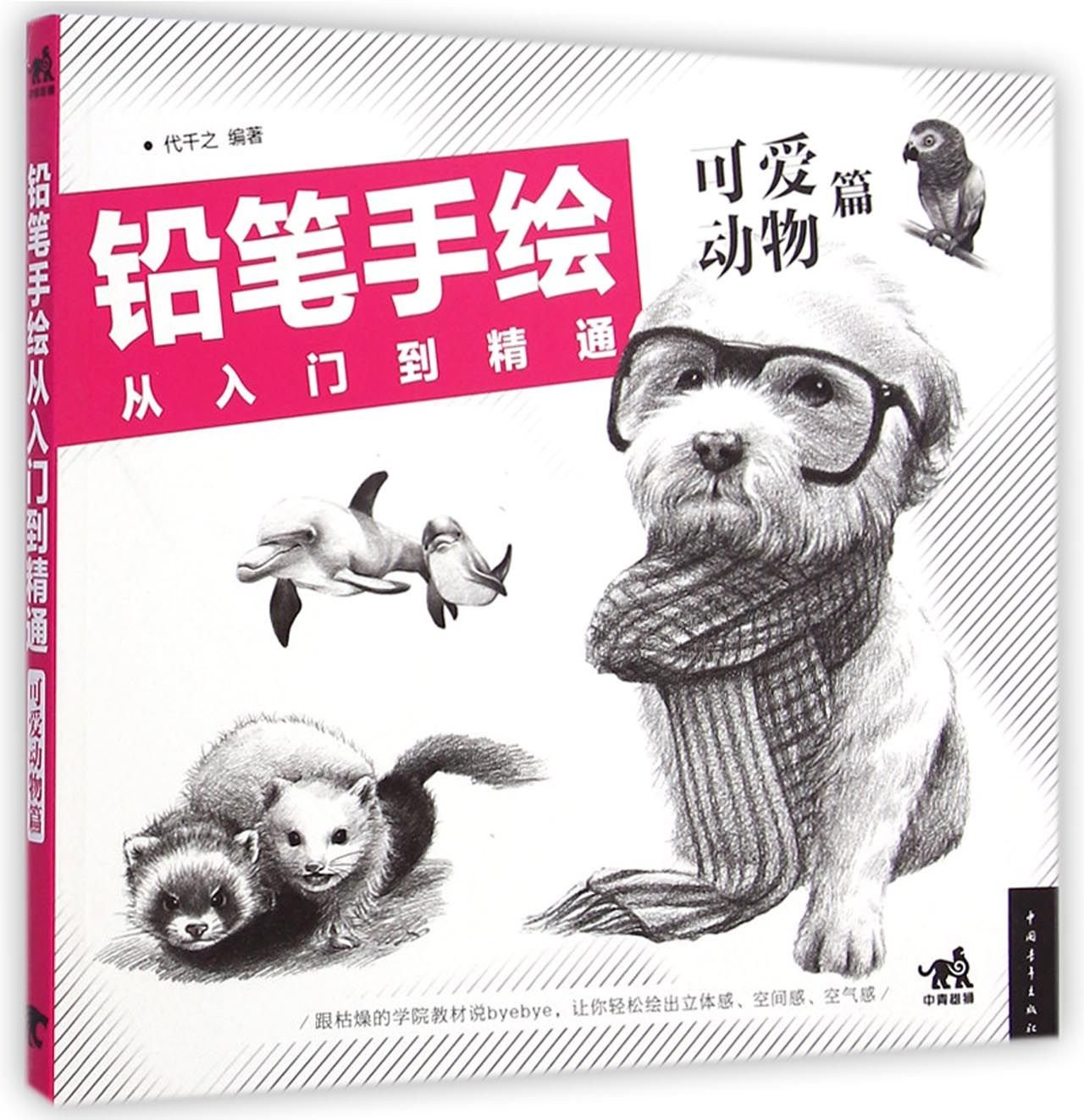 Download Freehand pencil from entry to the master: Lovely Animals(Chinese Edition) ebook
