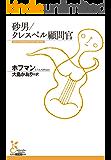 砂男/クレスペル顧問官 (光文社古典新訳文庫)