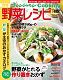 2015野菜レシピ (オレンジページCOOKING)