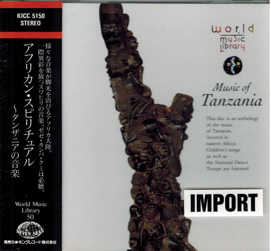 World Music Library: Music of Tanzania by World Music Library 50