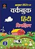 Workbook Hindi Rimjhim for Class 2