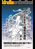 ryujinyoukihiden2: korekosomasaniyoukihikouden (Japanese Edition)