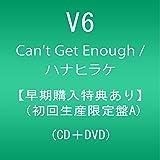 【早期購入特典あり】Can't Get Enough / ハナヒラケ(DVD付)(初回生産限定盤A)(告知兼特典ポスター付)