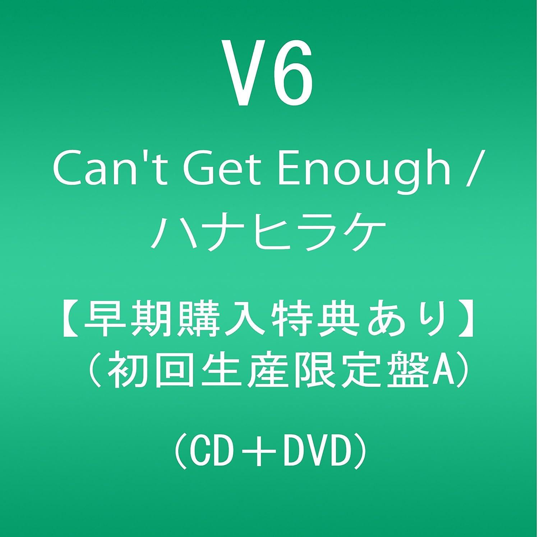 【早期購入特典あり】Can't Get Enough / ハナヒラケ(DVD付)(初回生産限定盤A)(告知兼特典ポスター付)                                                                                                                                                                                                                                                    <span class=