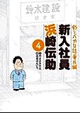 釣りバカ日誌番外編 新入社員 浜崎伝助(4) (ビッグコミックス)