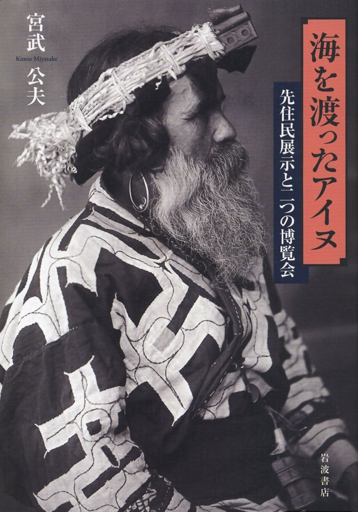 Download Exposition of two indigenous peoples and Exhibition - Ainu across the sea (2010) ISBN: 4000222139 [Japanese Import] pdf epub