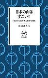 ヤマケイ新書 日本の山はすごい! 「山の日」に考える豊かな国土