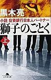 獅子のごとく 上 小説 投資銀行日本人パートナー (幻冬舎文庫)